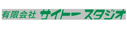 サイトースタジオ|宮城県塩釜市南錦町の写真館